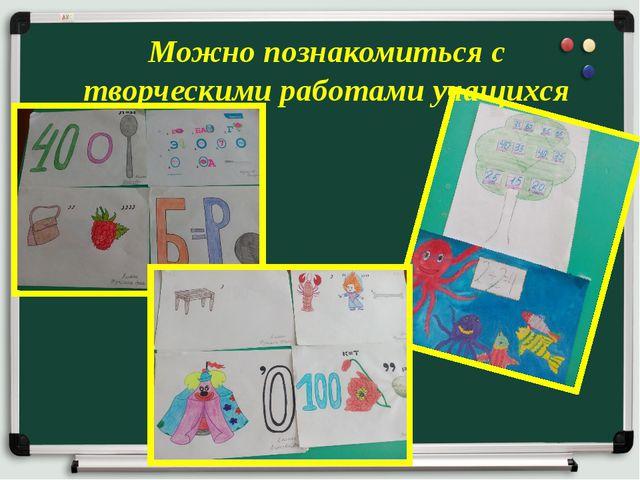 Можно познакомиться с творческими работами учащихся