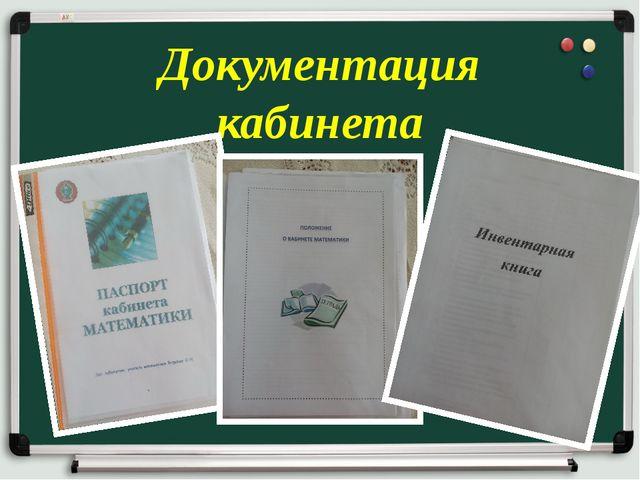 Документация кабинета