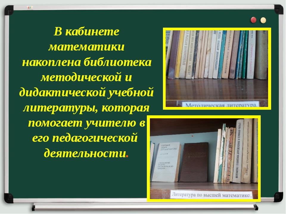 В кабинете математики накоплена библиотека методической и дидактической учебн...