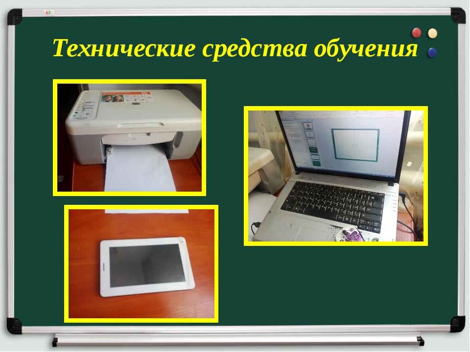 Технические средства обучения