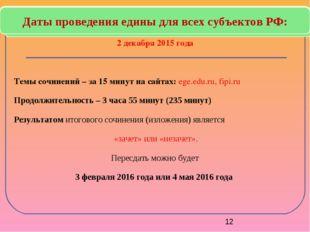2 декабря 2015 года Темы сочинений – за 15 минут на сайтах: ege.edu.ru, fipi.