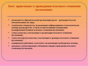 Кого привлекают к проведению итогового сочинения (изложения): руководитель об