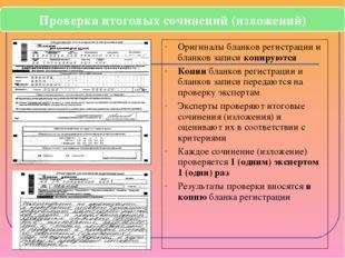 Оригиналы бланков регистрации и бланков записи копируются Копии бланков регис