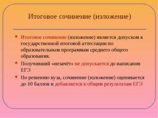 Итоговое сочинение (изложение) Итоговое сочинение (изложение) является допуск