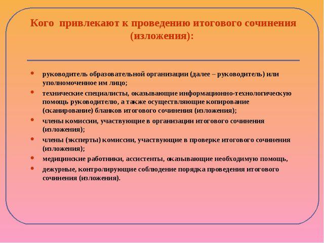 Кого привлекают к проведению итогового сочинения (изложения): руководитель об...