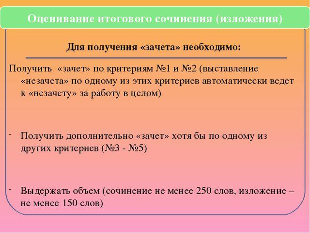 Для получения «зачета» необходимо: Получить «зачет» по критериям №1 и №2 (выс...