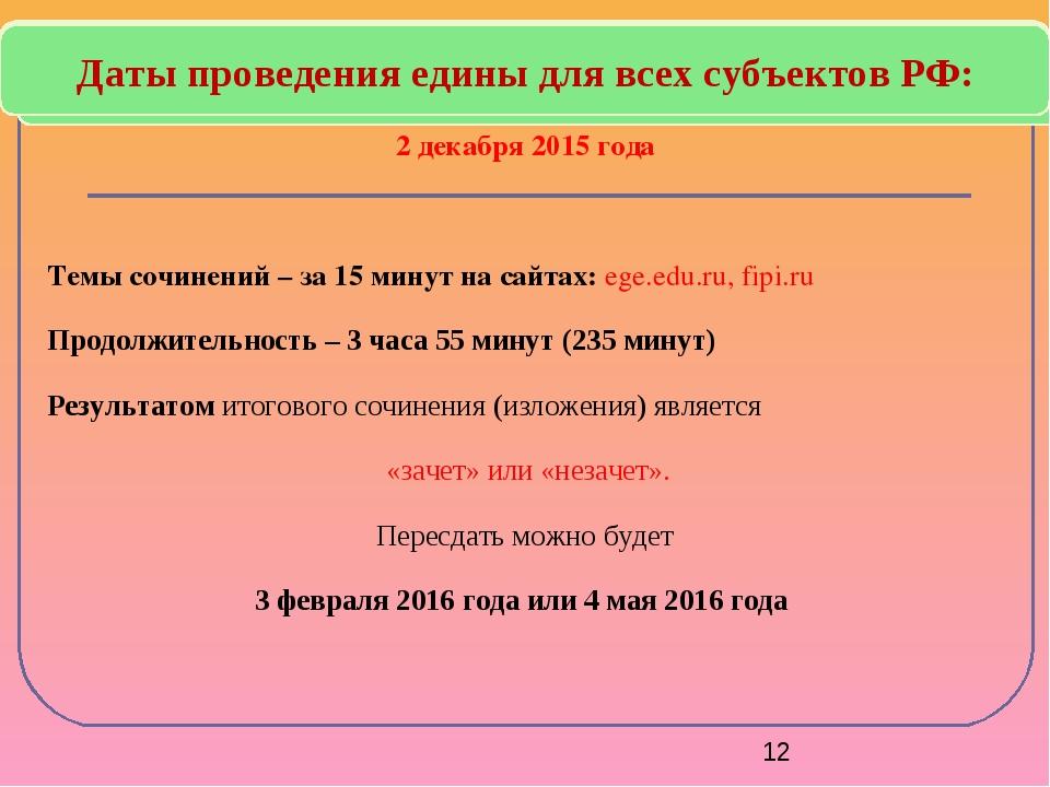 2 декабря 2015 года Темы сочинений – за 15 минут на сайтах: ege.edu.ru, fipi....