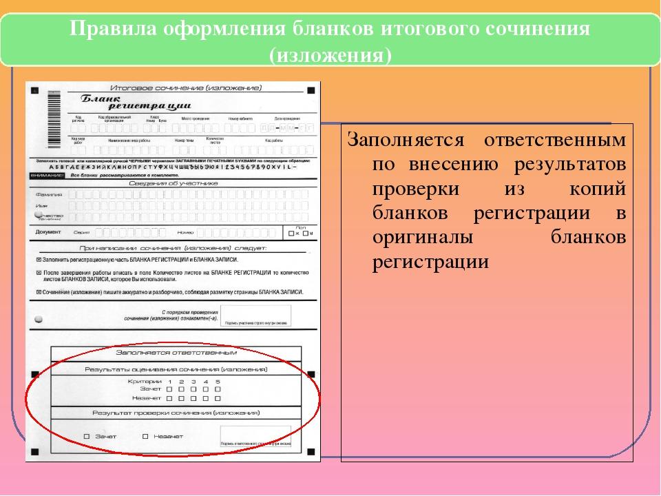 Заполняется ответственным по внесению результатов проверки из копий бланков...