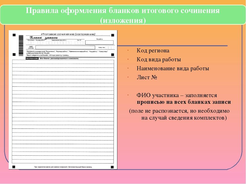 Код региона Код вида работы Наименование вида работы Лист № ФИО участника – з...
