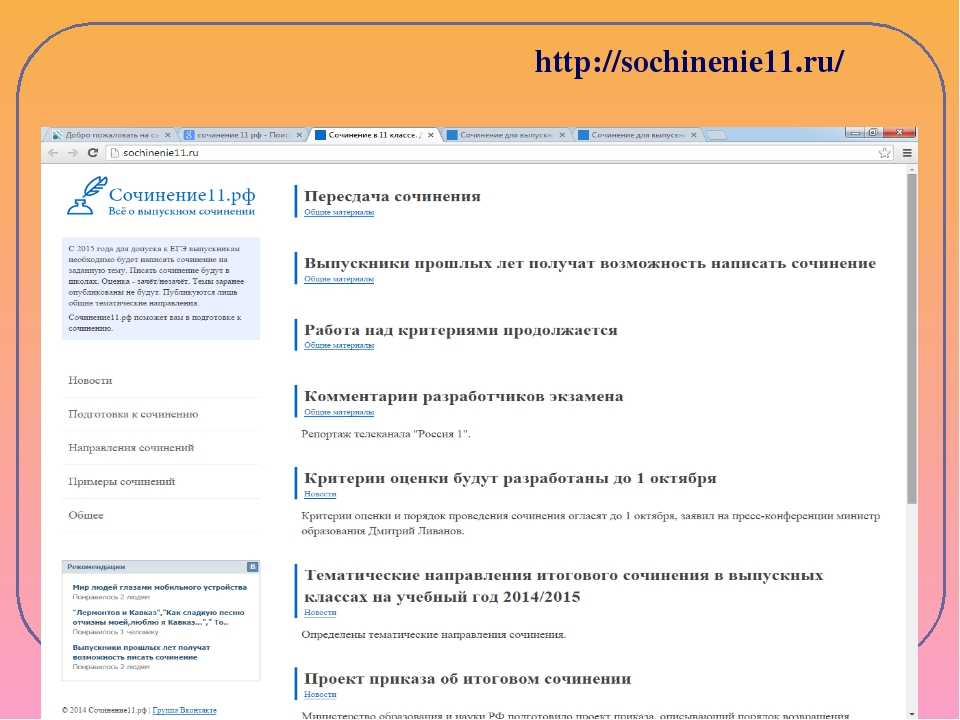 http://sochinenie11.ru/