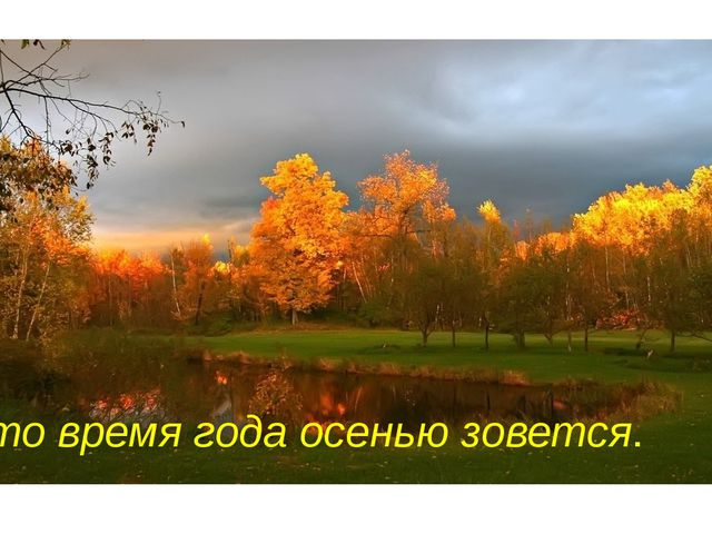 Это время года осенью зовется.