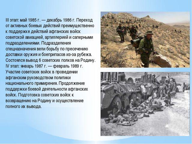 III этап: май 1985 г. — декабрь 1986 г. Переход от активных боевых действий п...