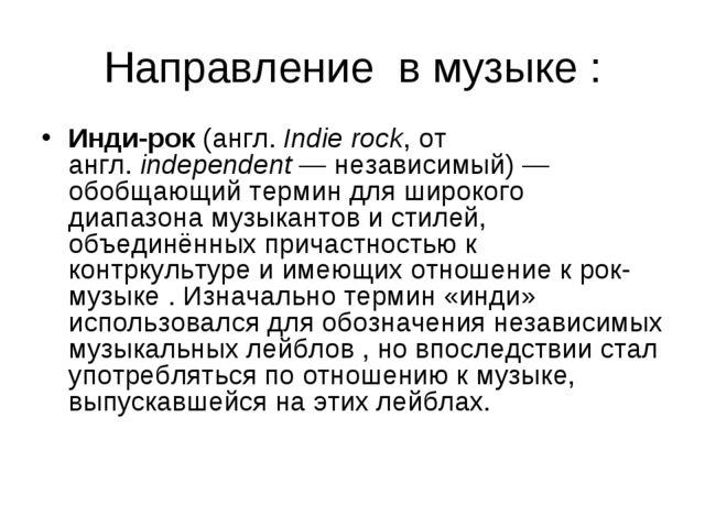Направление в музыке : Инди-рок (англ.Indie rock, от англ.independent — нез...