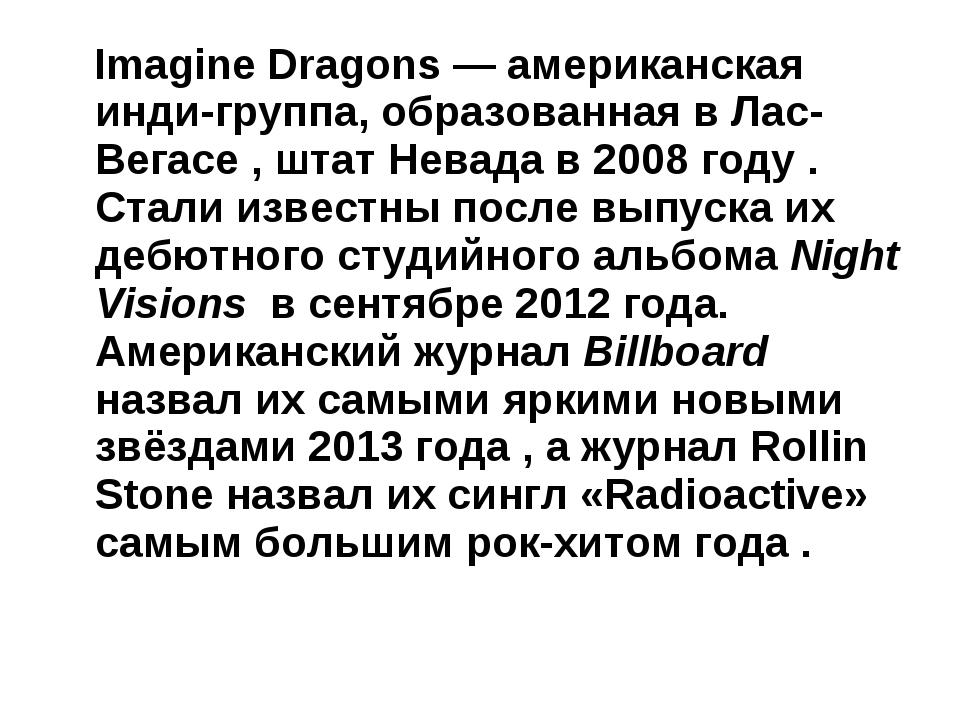 Imagine Dragons— американская инди-группа, образованная в Лас-Вегасе , штат...