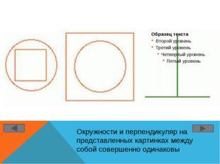 Окружности и перпендикуляр на представленных картинках между собой совершенно