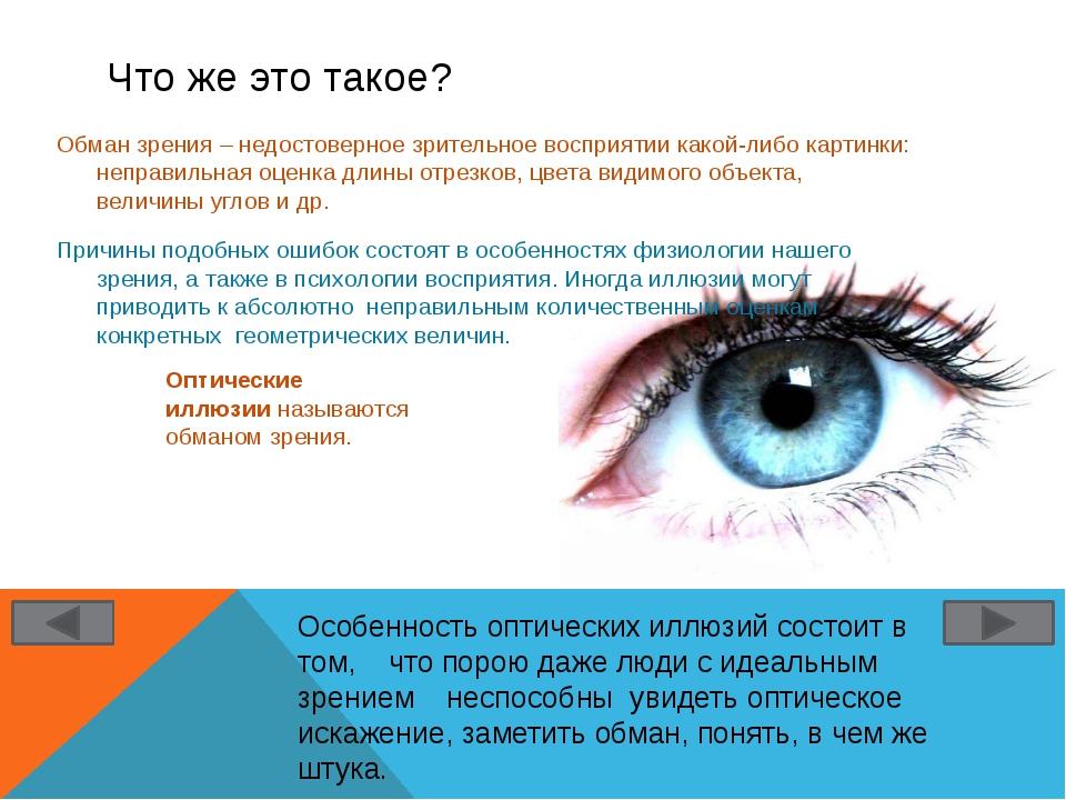 Что же это такое? Обман зрения – недостоверное зрительное восприятии какой-ли...