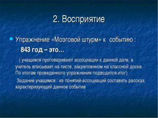 2. Восприятие Упражнение «Мозговой штурм» к событию : 843 год – это… ( учащие
