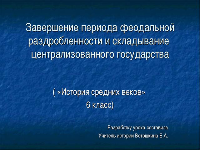 Завершение периода феодальной раздробленности и складывание централизованного...