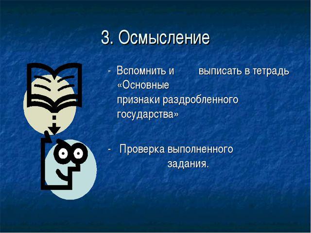 3. Осмысление - Вспомнить и выписать в тетрадь «Основные  признаки раздроб...