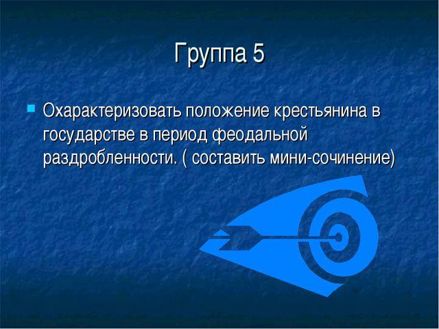 Группа 5 Охарактеризовать положение крестьянина в государстве в период феодал...