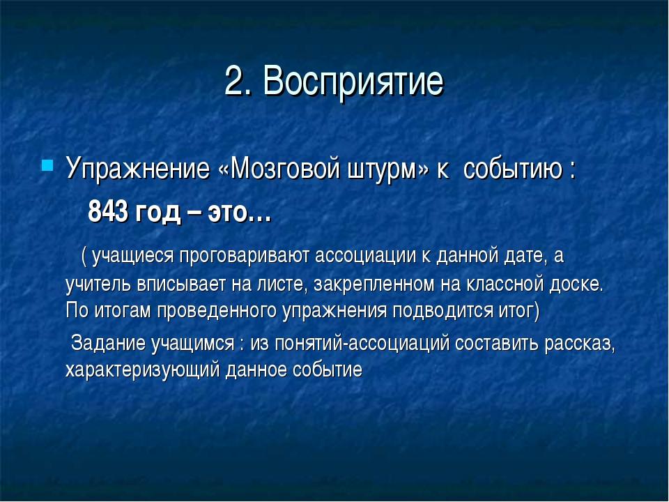 2. Восприятие Упражнение «Мозговой штурм» к событию : 843 год – это… ( учащие...