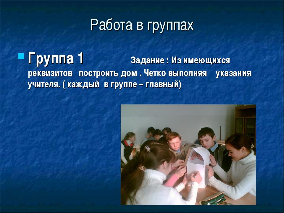 Работа в группах Группа 1Задание : Из имеющихся реквизитов построить дом ....