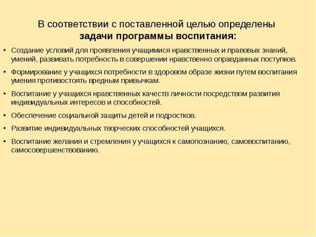 В соответствии с поставленной целью определены задачи программы воспитания: С...