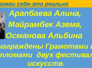 Прояви себя-это реально Арапбаева Алина, Майрамбек Азема, Османова Альбина н