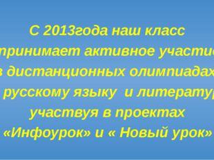 С 2013года наш класс принимает активное участие в дистанционных олимпиадах п