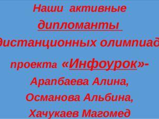 Наши активные дипломанты дистанционных олимпиад проекта «Инфоурок»- Арапбаев