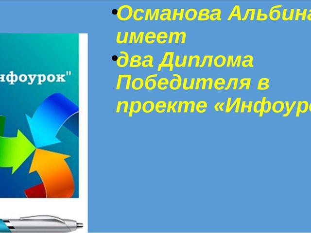 Османова Альбина имеет два Диплома Победителя в проекте «Инфоурок».