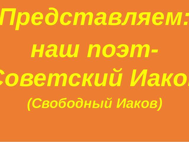 Представляем: наш поэт-Советский Иаков (Свободный Иаков)