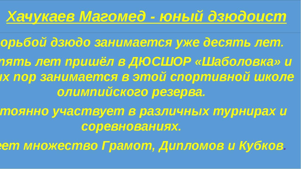 Хачукаев Магомед - юный дзюдоист Борьбой дзюдо занимается уже десять лет. В...