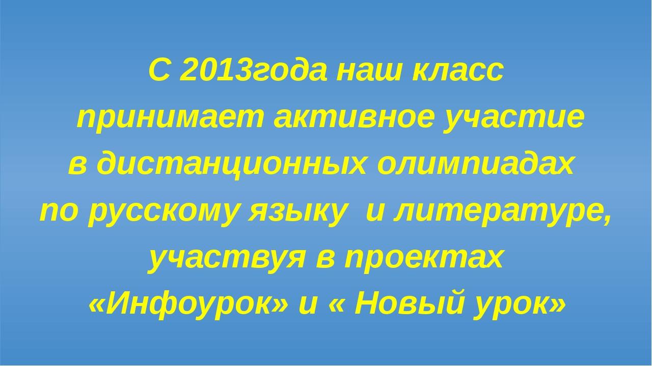 С 2013года наш класс принимает активное участие в дистанционных олимпиадах п...