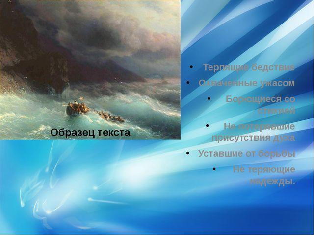 Терпящие бедствие Охваченные ужасом Борющиеся со стихией Не потерявшие прису...