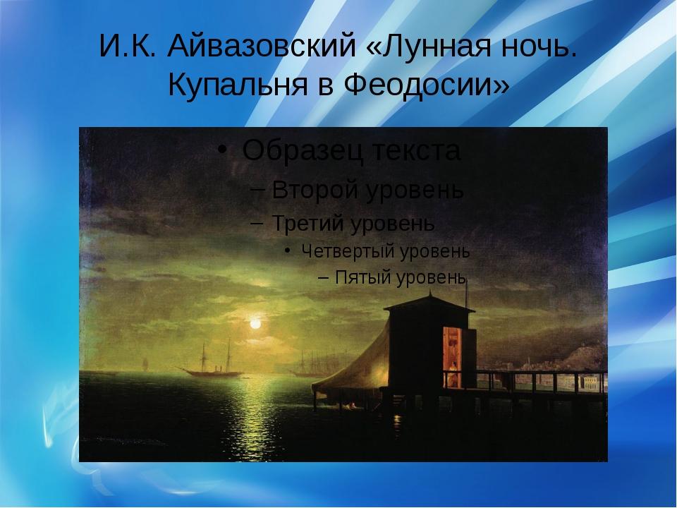 И.К. Айвазовский «Лунная ночь. Купальня в Феодосии»