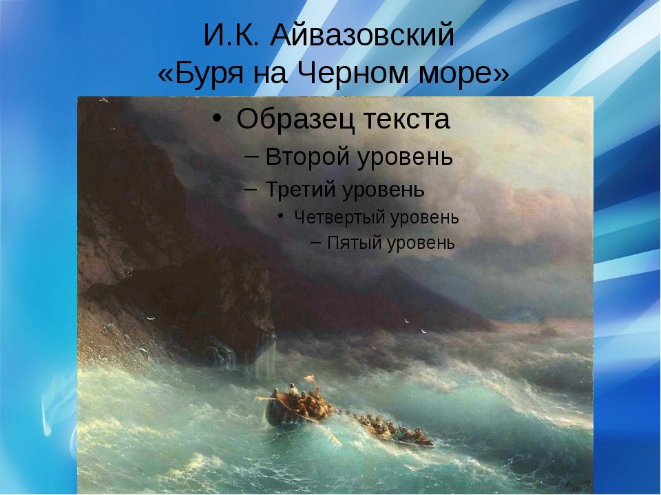 И.К. Айвазовский «Буря на Черном море»