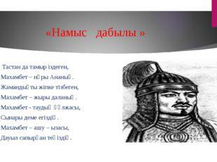 «Намыс дабылы » Тастан да тамыр іздеген, Махамбет – нұры Ананың. Жамандықты ж