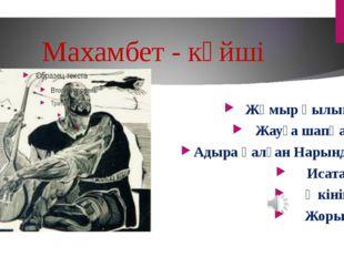 Махамбет - күйші Жұмыр қылыш Жауға шапқан Адыра қалған Нарында Исатай Өкініш