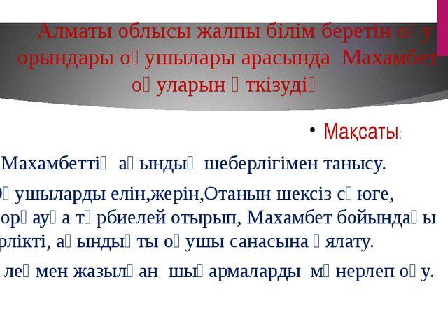 Алматы облысы жалпы білім беретін оқу орындары оқушылары арасында Махамбет о...