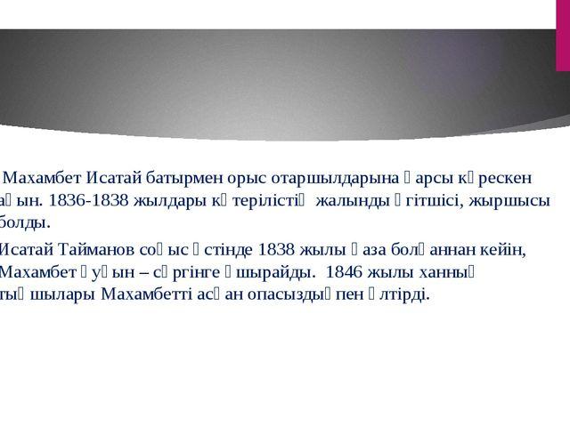 Махамбет Исатай батырмен орыс отаршылдарына қарсы күрескен ақын. 1836-1838 ж...