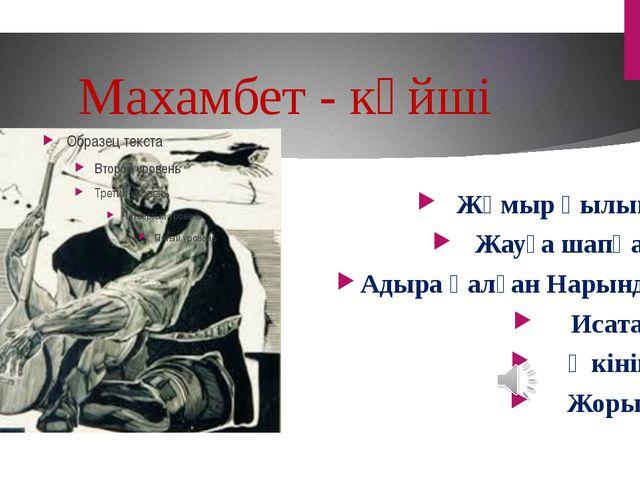 Махамбет - күйші Жұмыр қылыш Жауға шапқан Адыра қалған Нарында Исатай Өкініш...