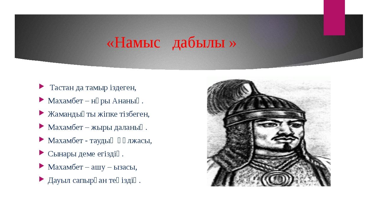 «Намыс дабылы » Тастан да тамыр іздеген, Махамбет – нұры Ананың. Жамандықты ж...