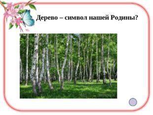Дерево – символ нашей Родины?