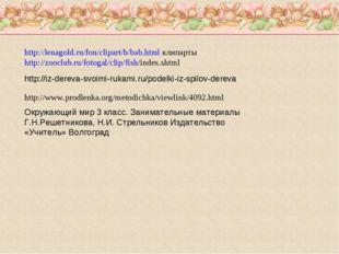http://lenagold.ru/fon/clipart/b/bab.html клипарты http://zooclub.ru/fotogal/