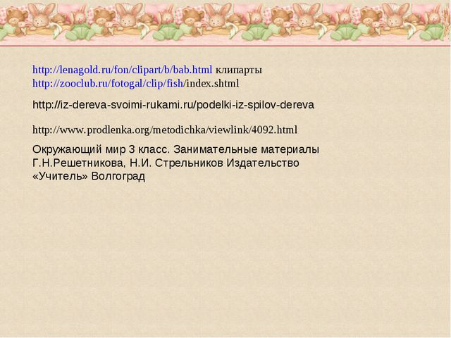 http://lenagold.ru/fon/clipart/b/bab.html клипарты http://zooclub.ru/fotogal/...