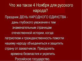 Что же такое 4 Ноября для русского народа? Праздник ДЕНЬ НАРОДНОГО ЕДИНСТВА -