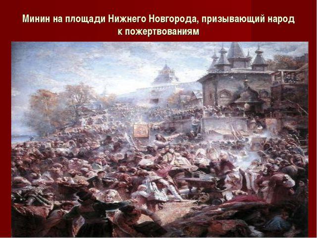 Минин на площади Нижнего Новгорода, призывающий народ к пожертвованиям