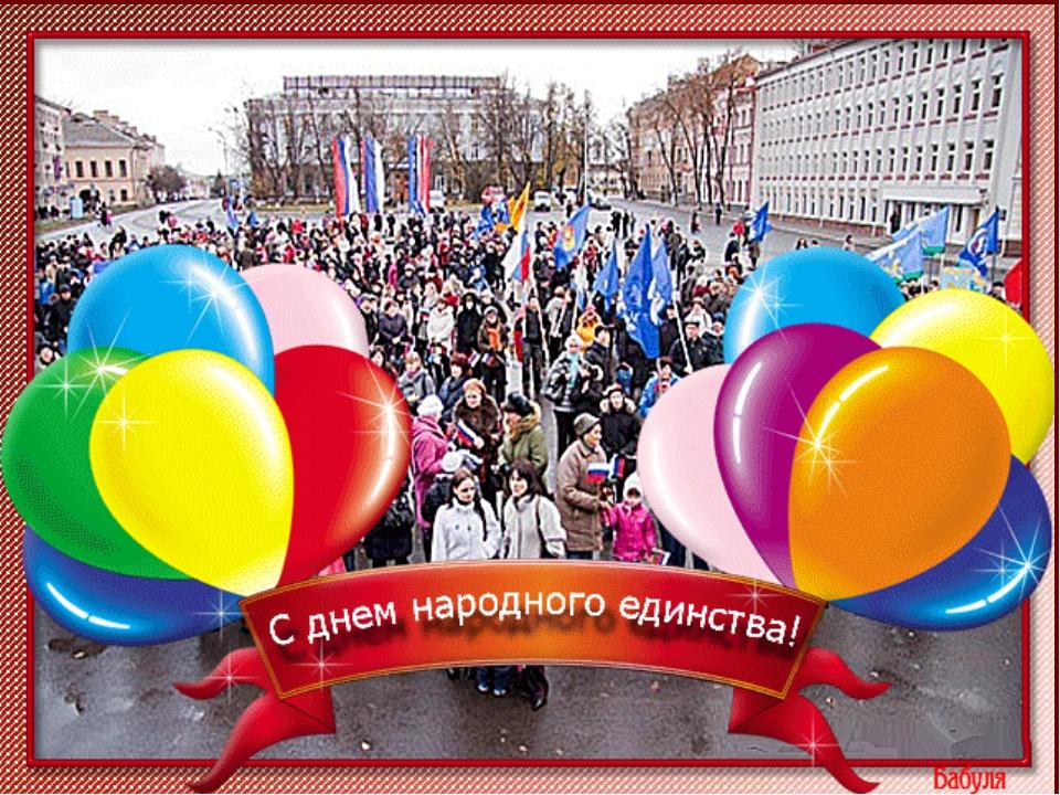 Картинки с днем народного единства поздравления анимашки блестяшки