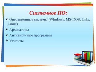 Системное ПО: Операционные системы (Windows, MS-DOS, Unix, Linux) Архиваторы